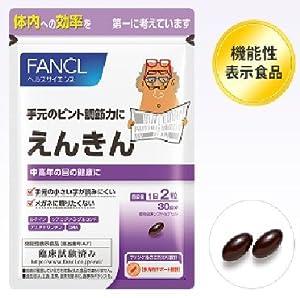 ファンケル FANCL 機能性表示食品 手元のピント調整力に強い味方『えんきん』