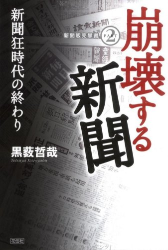 崩壊する新聞—新聞狂時代の終わり (新聞販売黒書)