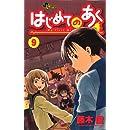 はじめてのあく 9 (少年サンデーコミックス)