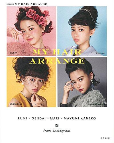 MY HAIR ARRANGE (別冊家庭画報)
