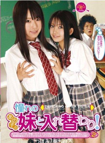 憧れのあの子の妹と入れ替わり!2 [DVD]