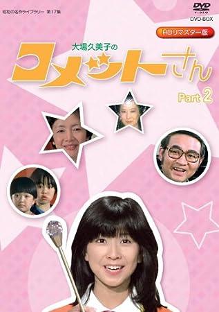 放送開始35周年記念企画 昭和の名作ライブラリー 第17集 大場久美子の コメットさん HDリマスター DVD-BOX Part2