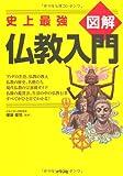 史上最強 図解仏教入門 (史上最強図解シリーズ)