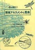 環境アセスメントと昆虫 (環境Eco選書)