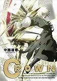 クラウン 4 (4) (BLADE COMICS)