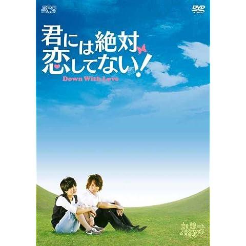 君には絶対恋してない! ~Down with Love DVD-BOX1