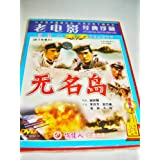 NAMELESS ISLAND / Chinese Old Films / Classic ~ Li Baiwan