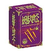 妖怪人間ベム 初回放送('68年)オリジナル版 ベム・ベラ・ベロ3体のオリジナルソフビゆびにんぎょう付DVD-BOX<数量限定生産>