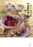 ウー・ウェンの小麦粉料理の楽しい家宴 (集英社女性誌eBOOKS)