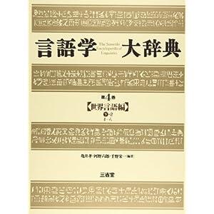 言語学大辞典 (第4巻)