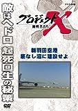プロジェクトX 挑戦者たち 新羽田空港 底なし沼に建設せよ [DVD]