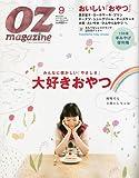 OZ magazine (オズ・マガジン) 2009年 09月号 [雑誌]
