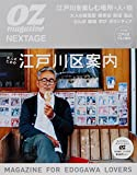 OZ magazine NEXTAGE 2015年版―MAGAZINE FOR EDOGAWA LOVE 大人のための江戸川区案内 (スターツムック)