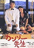 カンゾー先生 [DVD]