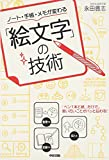 ノート・手帳・メモが変わる「絵文字」の技術