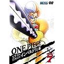 ONE PIECE ワンピース 13thシーズン インペルダウン編 piece.7 [DVD]