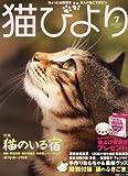 猫びより 2012年 07月号 [雑誌]