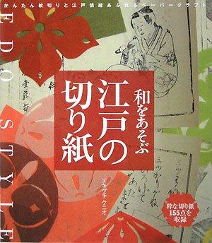 和をあそぶ江戸の切り紙―粋な切り紙155点を収録
