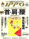 IPPO (いっぽ) 2008年 09月号 [雑誌]