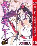 天上天下 カラー版 10 (ヤングジャンプコミックスDIGITAL)