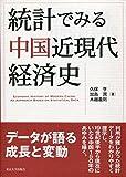 統計でみる中国近現代経済史