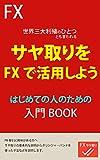 世界三大利殖のひとつとも言われるサヤ取りをFXで活用しよう はじめての人のための入門BOOK