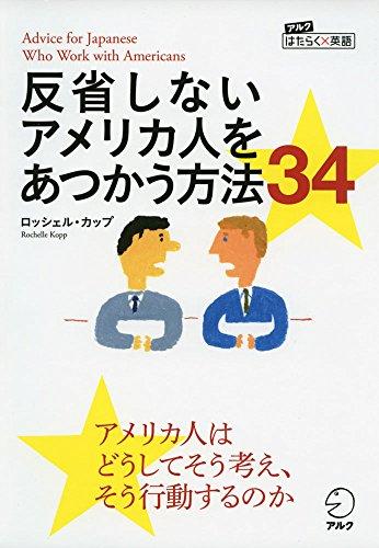反省しないアメリカ人をあつかう方法34 (アルク はたらく×英語シリーズ)