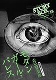 STORY BOX 18 モダンガール・パレス