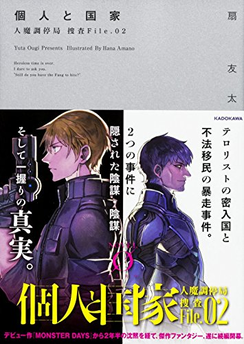 �Ŀͤȹ�� ����Ĵ��� �ܺ�File.02 (Novel 0)