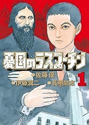憂国のラスプーチン 1 (ビッグ コミックス)