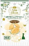 アドメイト (ADD. MATE) Petit Sweets ほっこりケーキ チーズ味 8個入X3個セット