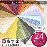 ドイツ製 洗える、選べる24色、ザリーンランチョンマット全24色 ショコラ