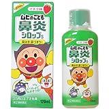 【指定第2類医薬品】ムヒのこども鼻炎シロップS 120mL