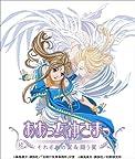 ああっ女神さまっ それぞれの翼&闘う翼 Blu-ray BOX (TVシリーズ第2期+TVスペシャル)