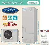 三菱エコキュート(インターホンリモコン[RMC-PD7SE]セット) 【SRT-HP46WUXP7】(一般地向け) [460L] WUXPシリーズ[プレミアム] フルオート ダブル追いだき 屋外専用
