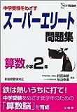 スーパーエリート問題集算数 小学2年 (シグマベスト)