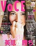 VoCE (ヴォーチェ) 2011年 10月号 [雑誌]