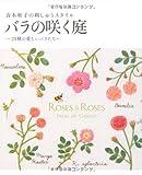 バラの咲く庭—青木和子の刺しゅうスタイル