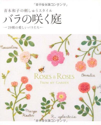 バラの咲く庭―青木和子の刺しゅうスタイル