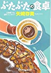 ぶたぶたの食卓 (光文社文庫)