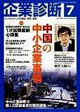 企業診断 2011年 07月号 [雑誌]