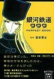 銀河鉄道999 PERFECT BOOK [宝島社文庫] (宝島社文庫 E ま 1-1)