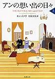 アンの想い出の日々(上): 赤毛のアン・シリーズ11 (新潮文庫)