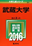 武蔵大学 (2016年版大学入試シリーズ)