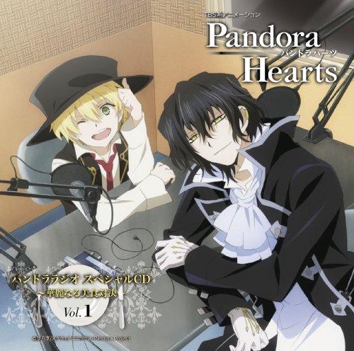 TBSアニメーション「PandoraHearts」パンドララジオスペシャルCD Vol.1~華麗なる美食対決