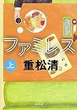 ファミレス (上) (角川文庫)