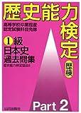 歴史能力検定1級 日本史過去問集〈Part2〉