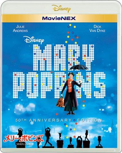 メリーポピンズ 50周年記念版