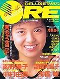 DELUXEマガジンORE 1988年 5月号[雑誌] (DELUXEマガジンORE)