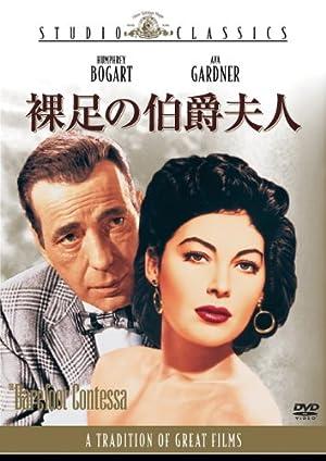 裸足の伯爵夫人 [DVD]
